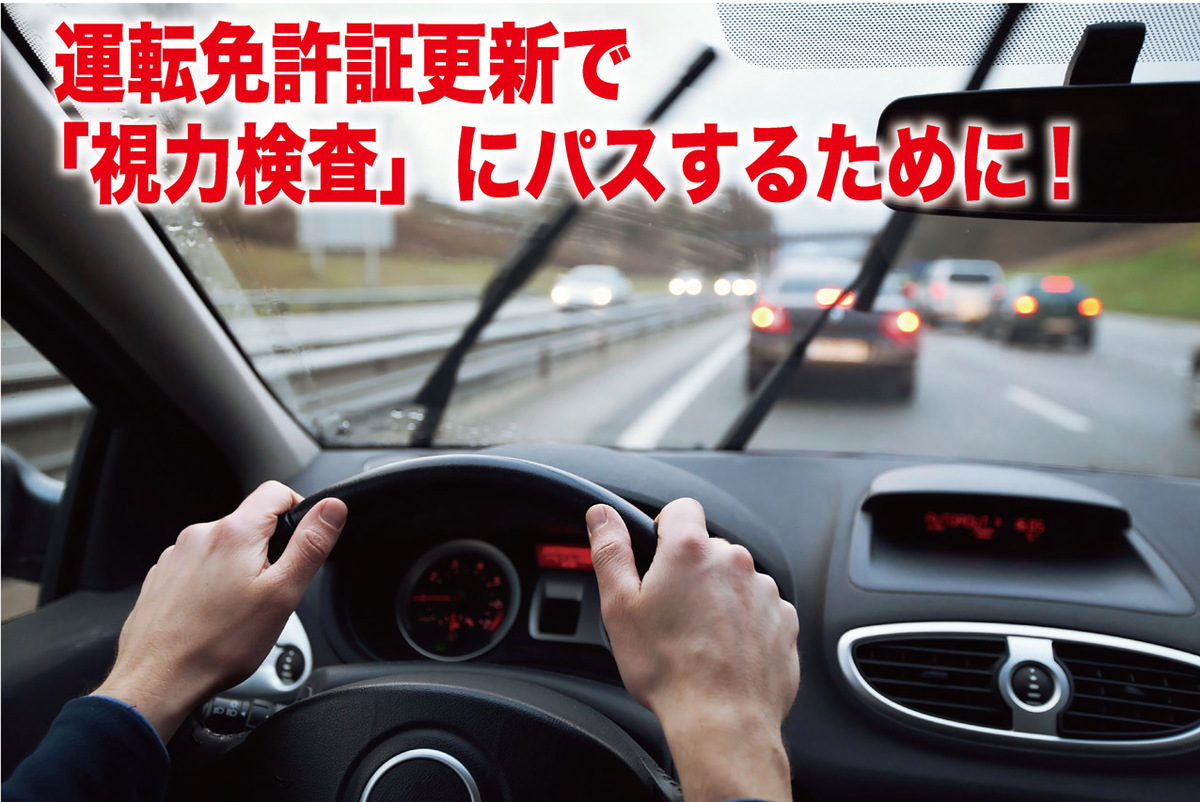 運転免許証更新で視力検査にパスするために!